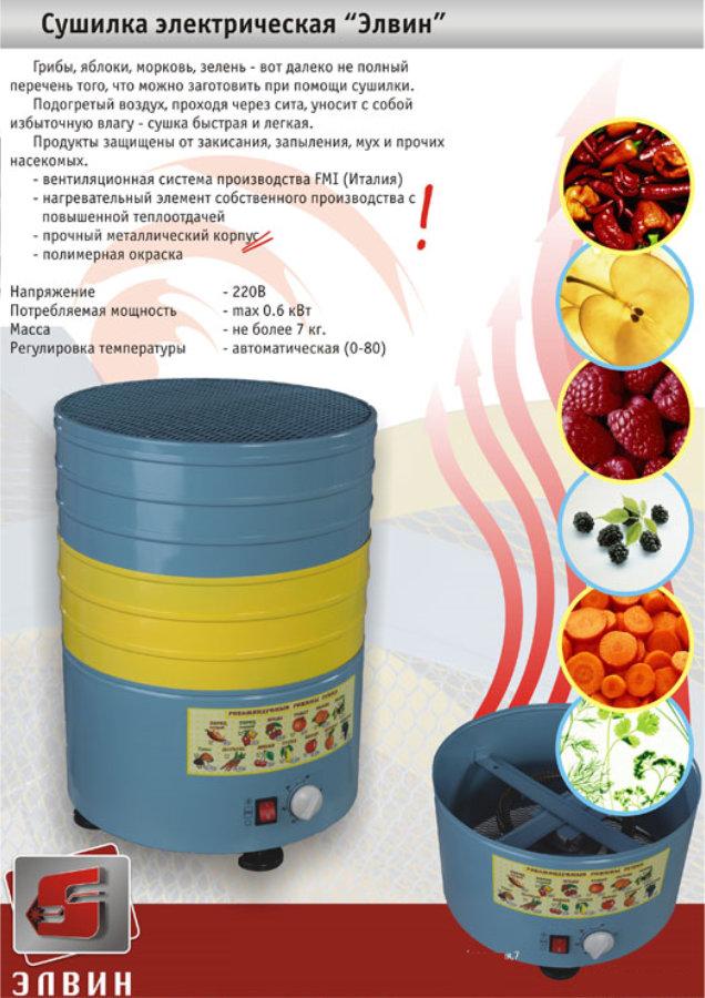 Электросушилка для фруктов и овощей своими руками