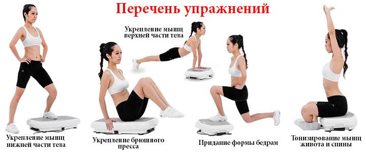 Виброплатформа упражнения для похудения цена